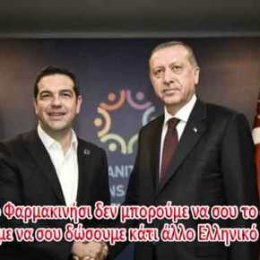 Εκτακτη επικοινωνία Α.Τσίπρα με Ρ.Τ.Ερντογάν για το Φαρμακονήσι! – Τούρκος πρόεδρος: «Να το διαπραγματευθούμε»