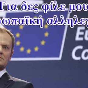 ΟΥΤΕ ΛΕΞΗ για τους Έλληνες της Αλβανίας στην έκθεση της Κομισιόν! Δεν υπάρχουν για τιςΒρυξέλλες
