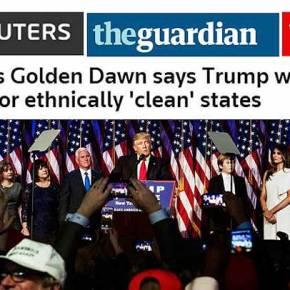 Reuters, Guardian, Time, Skynews και όλα τα διεθνή ΜΜΕ αγωνιούν για την στήριξη της Χρυσής Αυγής σεΤραμπ