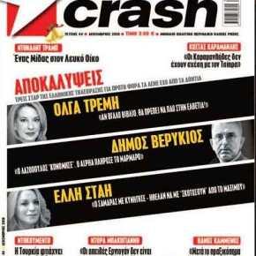 Στις 16 Δεκεμβρίου, στα περίπτερα όλης της χώρας, έρχεται το εορταστικό τεύχος του CRASH, με νέα τιμή και εκρηκτικήύλη.