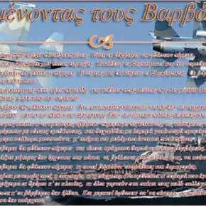 ΕΚΤΑΚΤΟ: Άσκηση ελληνοτουρκικού πολέμου – Eκκενώθηκε το ΥΠΕΘΑ και τα Γενικά Επιτελεία(φωτογραφίες)