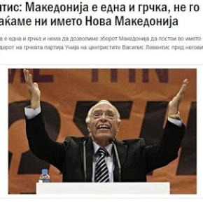 Σκόπια: Ο Λεβέντης είπε ότι δεν δέχεται όνομα «ΝέαΜακεδονία»