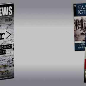 Στο PRONEWS Δεκεμβρίου: Μεγάλες αποκαλύψεις και δώραβιβλία!