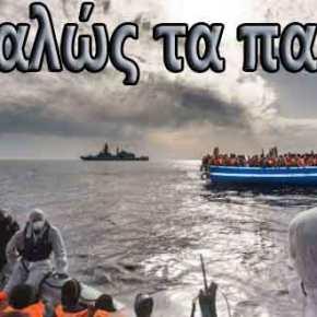 Άρχισε; Ξαφνική άνοδος αποβίβασης μεταναστών στα νησιά τουΑιγαίου!