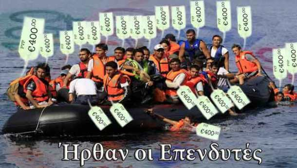 Αποτέλεσμα εικόνας για 400 ευρώ που δίνεται στους λαθρομετανάστες