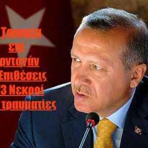 """Τουρκία χώρα του αίματος με πρόεδρο """"δράκουλα""""! Σοκάρουν οι αριθμοί των θυμάτων το τελευταίο18μηνο"""