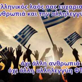 Ευρωβαρόμετρο: Οι Έλληνες δεν θέλουν άλλη… ΕΕ – Οκτώ στους δέκα δεν τηνεμπιστεύονται!