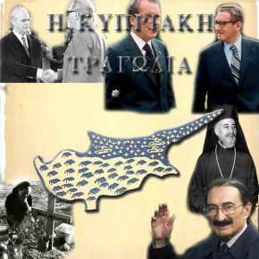 Μας πάνε για αφελληνισμό της Κύπρου κι εμείς τοδεχόμαστε