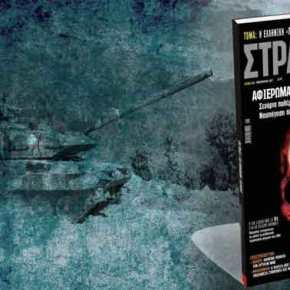 ΣΤΡΑΤΗΓΙΚΗ – Αφιέρωμα: Ο τουρκικός κίνδυνος και οι τρόποι μετατροπής του σε «νεκρήαπειλή»!