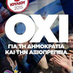 Mας πάνε στη δραχμή – Δημοψήφισμα μελετά ξανά οΣΥΡΙΖΑ!