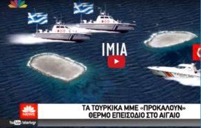 «Πόλεμος νεύρων» Τα τουρκικά ΜΜΕ επιδιώκουν την ένταση στο Αιγαίο «φουσκώνοντας» ταγεγονότα