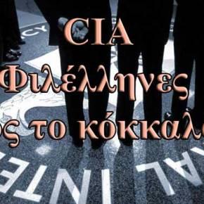 Χάρτης της CIA «βγάζει» το Καστελόριζο από την ελληνική επικράτεια – Τι απαντάει το ελληνικό ΥΠΕΞ(φωτό)