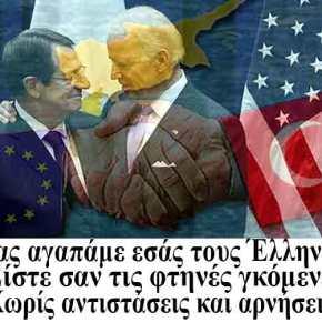 Στη Γενεύη έγινε Διάσκεψη ή Συνωμοσία κατά τηςΚύπρου;