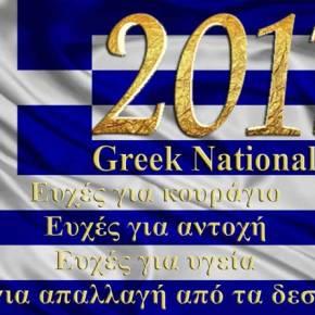 Καλή Χρονιά συνέλληνες