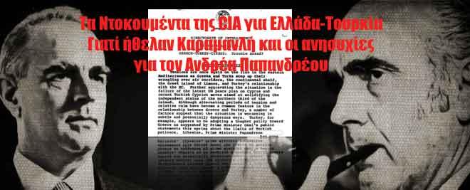 karamanlis_andreas_cia-copy-660x267