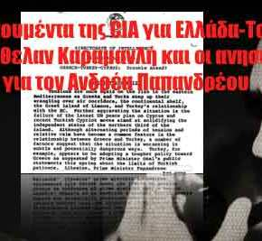 """Οι Τούρκοι φοβόντουσαν τον """"ακραίο"""" Ανδρέα Παπανδρέου! Τα ντοκουμέντα τηςCIA"""