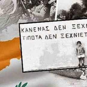 """Με 20 δις κέρδος """"πουλάμε"""" την Κύπρο; Κάποιοι έχουν ξεχάσει το """"Δεν Ξεχνώ"""" εδώ καικαιρό"""