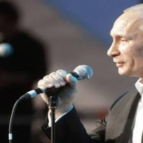 ΕΝΑΣ «ΑΛΛΟΣ» ΡΩΣΟΣ ΠΡΟΕΔΡΟΣ ΕΔΕΙΞΕ ΤΗΝ ΑΞΙΑ ΤΟΥ ΚΑΙ ΣΤΟ ΤΡΑΓΟΥΔΙ Βίντεο: Δείτε τον Β.Πούτιν να τραγουδάει σε talent show – Αφωνοι έμειναν οικριτές!