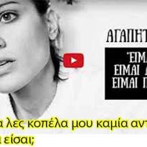 «Είμαι Gay. Είμαι Αλβανίδα. ΕίμαιΠρόσφυγας.»