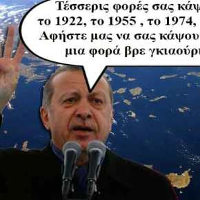 Δεν συζητάμε ΑΠΟΣΤΡΑΤΙΚΟΠΟΙΗΣΗ νησιών ακόμη κι αν αποσύρετε τη Στρατιά του Αιγαίουκ.Ερντογάν