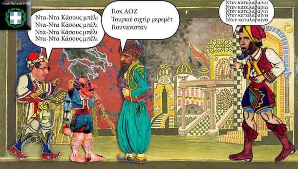 aoz-tourkoi-amer%ce%b4ikanoi-karagiozilikia