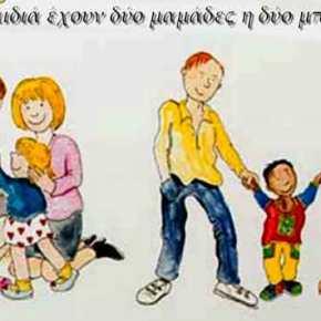 »Χτυπούν» την Ορθοδοξία και τον θεσμό της οικογένειας: Κυκλοφορεί στην Ελλάδα το πρώτο παιδικό βιβλίο που προωθεί τις ομοφυλόφιλεςοικογένειες