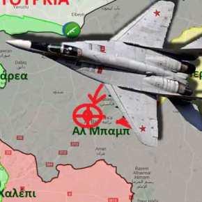 ΕΚΤΑΚΤΟ: Ρωσικά μαχητικά εξόντωσαν τουρκικά στρατεύματα στην ΑλΜπαμπ