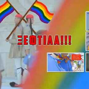 AΠΟΚΑΛΥΠΤΟΥΜΕ… ΤΗΝ ΑΠΟΛΥΤΗ ΞΕΦΤΙΛΑ ΤΗΣ ΚΡΑΤΙΚΗΣ ΕΡΤ!!! ΠΡΟΠΑΓΑΝΔΑ ΓΙΑ ΤΟΥΣ GAY ΑΙΣΧΙΣΤΟΥΕΙΔΟΥΣ!