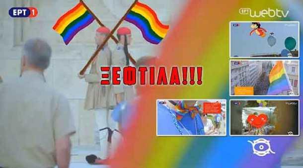 ert-animation-gay-xeftila