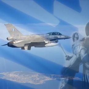 Παγίδα του Α/ΤΑ στα Οπλισμένα Τούρκικα F-16 στη ν.Χίο…Mε διπλήεμπλοκή!!