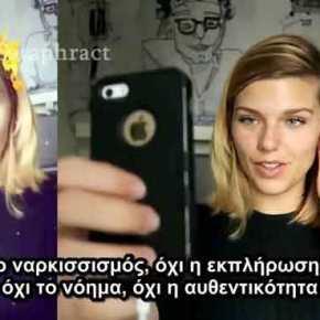 «ΣΦΑΛΙΑΡΑ» ΓΙΑ ΟΛΟΥΣ Η κατάρρευση του δυτικού πολιτισμού και των ηθών σε ένα βίντεο(upd)