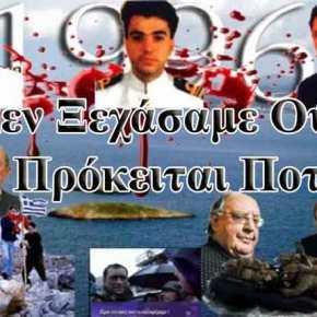 Τι έγινε το βράδυ στα Ίμια και προκάλεσε συναγερμό και το μήνυμα Κοτζιά στηνΤουρκία