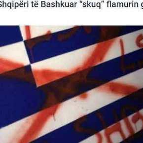 Η μανία των Αλβανών κατά της ελληνικής σημαίας – Στόχος εστιατόριο Ομογενούς στηνΠρίστινα