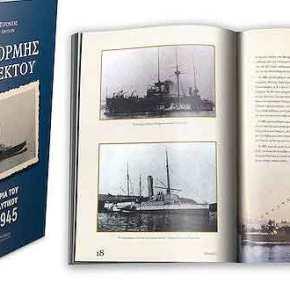 Μεθ' Ορμής Ακαθέκτου! Επίτομη Ιστορία του Πολεμικού Ναυτικού 1821 –1945