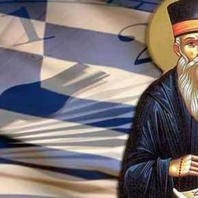 Δέκα συγκλονιστικές προφητείες του Αγίου Κοσμά του Αιτωλού – Αυτά πουέρχονται