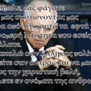 ΔΝΤ, τέλος! – Λύσσα Βερολίνου: «Θα διαλύσουμε το ελληνικό πρόγραμμα ανφύγετε»