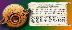 Λατινικό Αλφάβητο: Το Αλφάβητο των Ελλήνων τηςΚύμης
