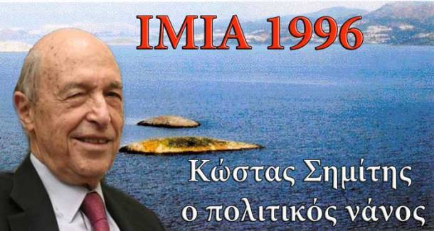 vrahonisides-imia