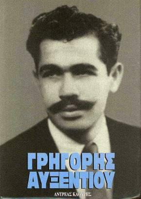 Δε θα δω την Κύπρο ελεύθερη,αλλά…