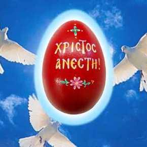 Χριστός Ανέστη αδέρφιασυνΈλληνες