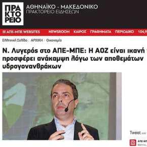 Ν. Λυγερός στο ΑΠΕ-ΜΠΕ: Η ΑΟΖ είναι ικανή να προσφέρει ανάκαμψη λόγω των αποθεμάτων υδρογονανθράκων. Αθηναϊκό-Μακεδονικό Πρακτορείο Ειδήσεων,04/04/2017