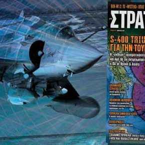 Διαβάστε στην ΣΤΡΑΤΗΓΙΚΗ Απριλίου: Πώς η ΠΑ θα αντιμετωπίσει την προμήθεια των S-400 από τηνΤουρκία