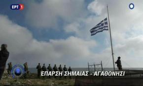 Βίντεο από το Αγαθονήσι – BINTEO- O Π. Καμμένος και ο Α/ΓΕΣ Αντγος Αλκ. Στεφανής στην έπαρση της Ελληνικήςσημαίας