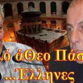 Χ. Καραγιαννίδης: «To Άγιο φως δεν είναι αρχηγός κράτους είναι ένα αντικείμενο»(βίντεο)