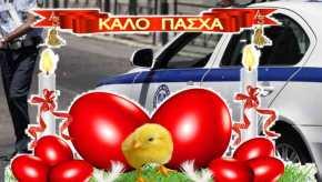 Ανακοίνωση της Αστυνομίας για το Πάσχα: Προσέξτε τις επόμενεςώρες…