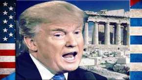 ΕΚΤΑΚΤΟ – Ν.Τραμπ: «Tις επόμενες ώρες θα αποκαλύψω την πολιτική των ΗΠΑ στο ΔΝΤ για το θέμα τηςΕλλάδας!»