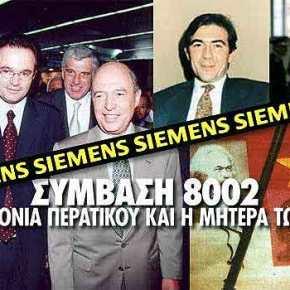 """""""Το ότι κυκλοφορεί ελεύθερος ο κ. Σημίτης είναι ευθύνη όλων μας""""! Ποιος τολέει"""