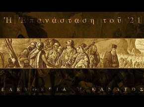 Να γιατί δεν αλλοιωθήκαμε οι Έλληνες μέσα στα 400 χρόνια της σκλαβιάς από τουςΤούρκους