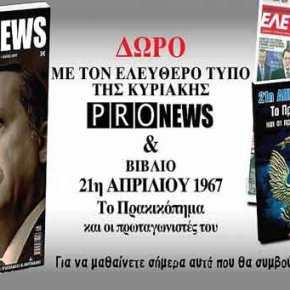PRONEWS: Φάκελος Τουρκία – Κυκλοφορεί με τον ΕΛΕΥΘΕΡΟ ΤΥΠΟ – Μαζί και το βιβλίο για το πραξικόπημα της 21ηςΑπριλίου