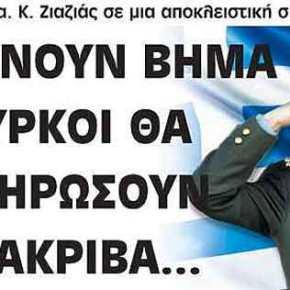 """""""Αν οι Τούρκοι κάνουν βήμα θα το πληρώσουν ακριβά""""! Δήλωση ΣτρατηγούΖιαζιά"""